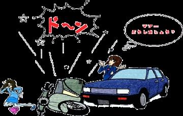 昭永自動車