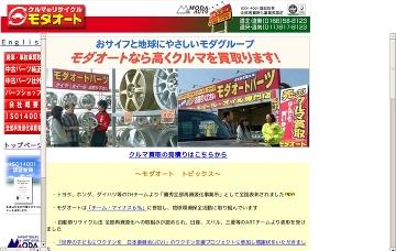 モダオート・モダ石油株式会社札幌本店