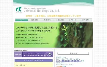 三井住友海上火災保険代理店ユニバーサル・ホールディングス資料請求センター