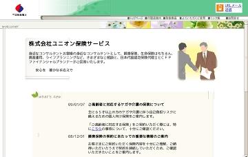 三井住友海上代理店・株式会社ユニオン保険サービス