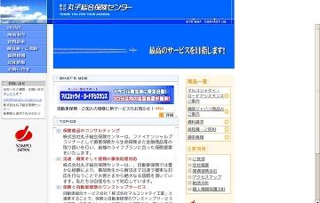 株式会社丸子総合保険センター