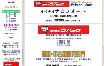車検のコバック/長岡店