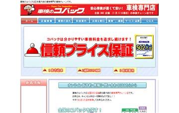 車検のコバック/戸田美女木店