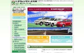 株式会社トヨタレンタリース兵庫/神戸店/レンタカー予約専用