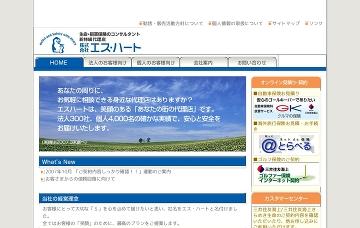 株式会社エス・ハート仙台営業所