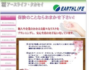 株式会社アースライフ・タカセイ