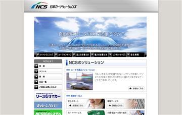 日本カーソリューションズ株式会社新潟支店