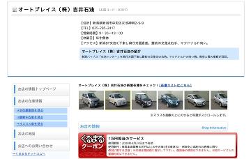 株式会社オートプレイス吉井石油
