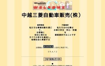 中越三菱自動車販売株式会社/長岡中央店