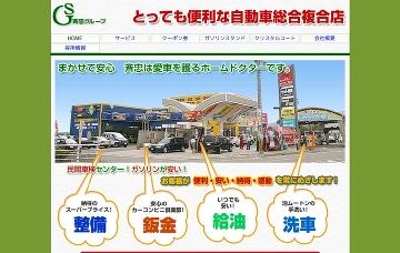 カーコンビニ倶楽部斉忠自動車長岡店