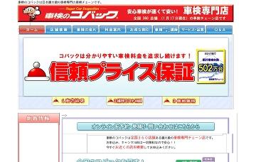車検のコバック/東和田店