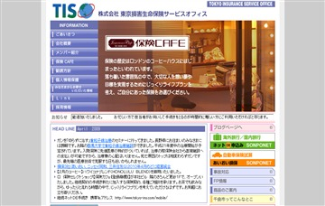 株式会社東京損害生命保険サービスオフィス