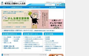 青木総合保険サービス株式会社