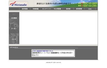 株式会社渡辺自動車那須営業所