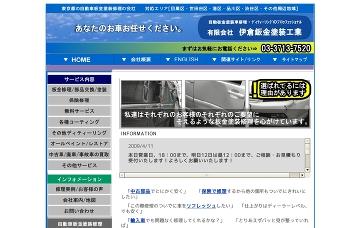 有限会社伊倉鈑金塗装工業