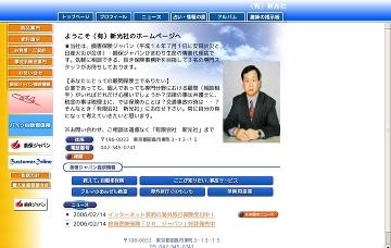 損害保険ジャパン代理店・有限会社新光社