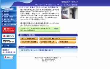 損保ジャパン代理店・マイオフィス