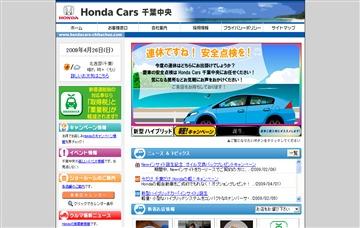 ホンダカーズ千葉中央/高品店