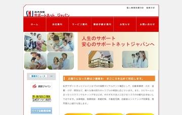サポートネットジャパン