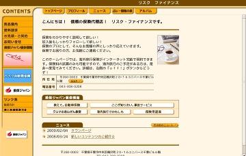 損保ジャパン代理店・リスク・ファイナンス