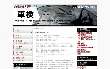 岡島自動車工業株式会社/Dr.Drive市原店