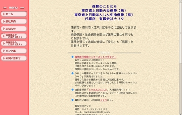 あんしん生命・東京海上日動火災代理店有限会社ナリタ