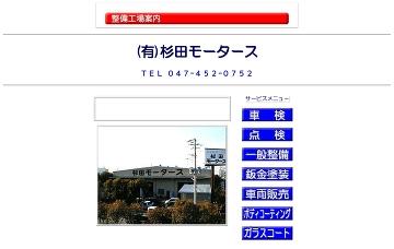 杉田モータース/茜浜工場