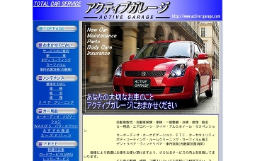 有限会社横山自動車工業