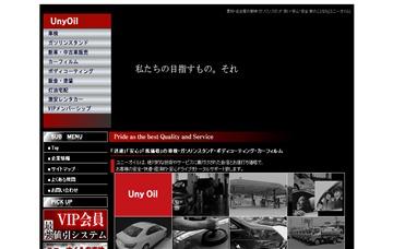 ユニーオイル株式会社豊田上丘SS