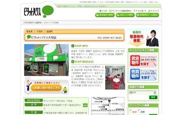 ピタットハウス大垣店