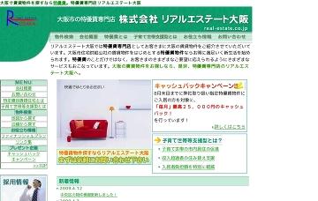 株式会社リアルエステート大阪心斎橋東店