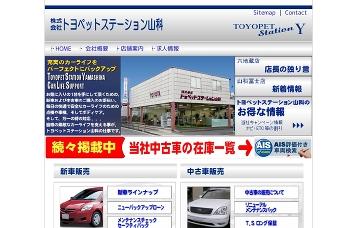 株式会社トヨペットステーション山科/本社ショールーム