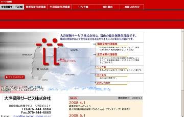 大洋保険サービス株式会社