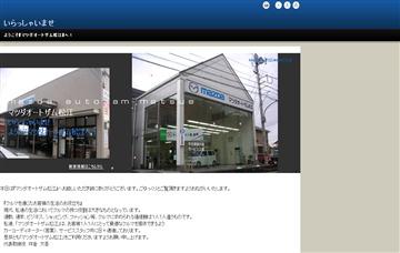 マツダオートザム松江/本社・ショールーム