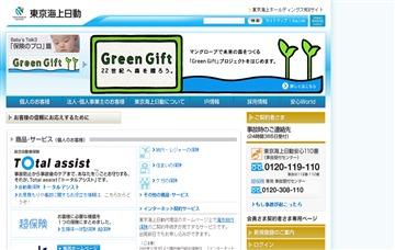 有限会社東京海上日動・高塚保険サービス