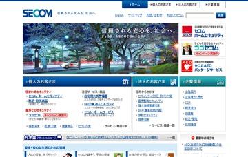セコム高知株式会社