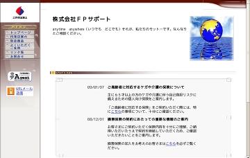株式会社三井住友海上・FPサポート