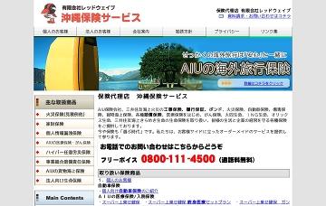 沖縄保険サービス