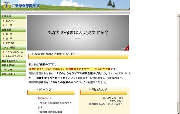 鶴岡保険事務所